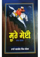 Soore Sei (Vol. 1) - Book By Bhai Balbir Singh Bhathal