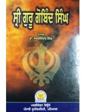 Shri Guru Gobind Singh - Book By Dr. Sarabjinder Singh