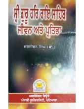 Shri Guru Har Rai Sahib - Jeevan Ate Partibha - Book By Jagjiwan Singh (Dr.)