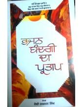 Bhajan Bandagi Da Partap - Book By Sodhi Harbhajan Singh