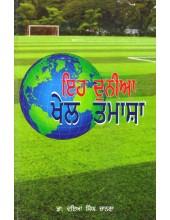 Eh Duniya Khel Tamasha - Book By Dr. Daya Singh Chanana