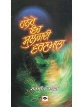 Hanere Vich Sulagdi Varnmala - Book By Surjit Patar