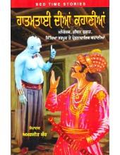 Hatimtai Dian Kahanian - Book By Amarjit Kaur