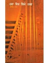 Hawa Vich Likhe Harf - Book By Surjit Patar