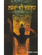Lafzan Di Dargah - Book By Surjit Patar