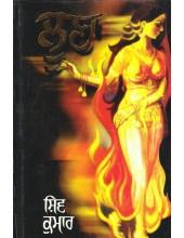Loona - Book By Shiv Kumar Batalvi