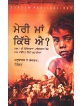 Meri Maa Kithe hai ? - Book By Jinder