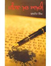 Pehla Khat Aakhri - Book By Baljit Singh