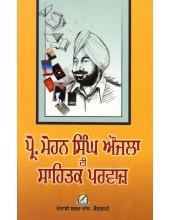 Prof. Mohan Singh Aujla Di Sahitak Parvaz - Book By Dr. Balwinder Singh Brar