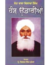 Sant Baba Visakha Singh - Hans Udariyan - Book By Dr. Bikram Singh Ghumman
