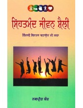 Sehatmand Jiwan Shelly - Book By Navpreet Kaur
