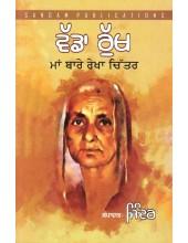 Vadda Rukh - Book By Jinder