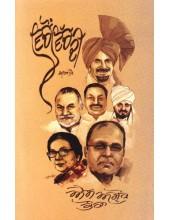 Vichon Vich Di - Book By S. Ashok Bhaura