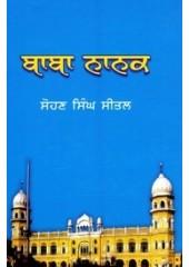 Baba Nanak - Book By Sohan Singh Seetal
