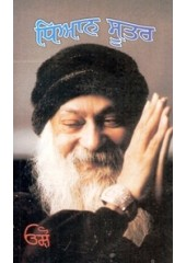 Dhyan Sootar - Book By Osho