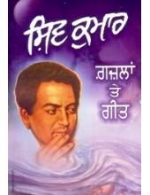 Gazlan Te Geet - Book By Shiv Kumar Batalwi