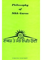 Philosophy of Sikh Gurus - Book By Gurbachan Singh Makin