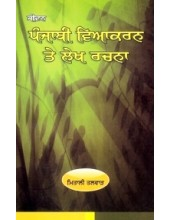 Punjabi Viyakran Ate Lekh Rachna - Book By Prof. Mitali Talwar