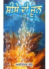 Shishey Di Joon - Book By Artinder Sandhu