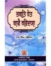 Bhagat Hayt Gaavai Ravidasa - Book By Prof. Tara Singh