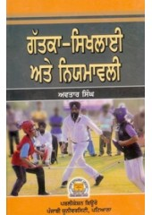 Gatka Sikhlai Ate Niyamavali - Book By Avtar Singh