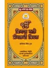 Ikkoankar Vikas Ate Sankalpi Chihan - Book By Sutinder Singh Noor