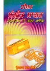 Ishar Sangeet Sagar - Harmonium Ate Tabla Guide - Book By Ustaad Sham Singh