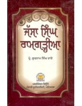 Jassa Singh Ramgarhia - Book By Prof. Gurnam Singh Rai