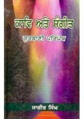 Kav Ate Sangeet : Gurbani Pripekh - Book By Jagir Singh