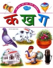 Meri Pratham Board Book Varnmala Ka - Kha - Ga (Hindi Alphabet)