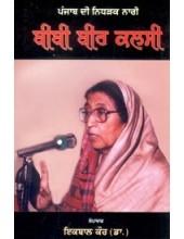 Punjab Di Nidarak Nari Bibi Bir Kalsi - Book By Dr. Iqbal Kaur