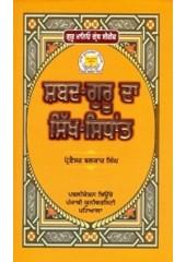 Shabad-Guru Da Sikh-Sidhant - Book By Prof. Balkar Singh