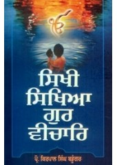Sikhi Sikhya Gur Vichar - Book By Prof. Kirpal Singh Badungar