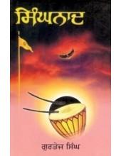 Singhnad - Book By Gurtej Singh