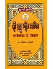 Sri Guru Granth Sahib: Adhiatam Te Vivhar - Book By Dr. Rajinder Kaur Rohi