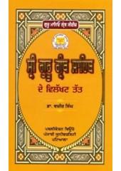 Sri Guru Granth Sahib De Vilakhan Tat - Book By Dr. Wazir Singh