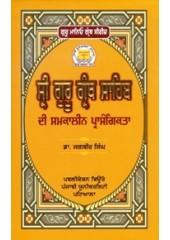 Sri Guru Granth Sahib Di Samkaleen Prasangikta - Book By Dr. Jagbir Singh