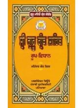 Sri Guru Granth Sahib: Roop Vidhan - Book by Dr. Mohinder Kaur Gill