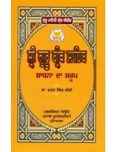 Sri Guru Granth Sahib: Sadhna Da Saroop - Book By Dr. Rattan Singh Jaggi