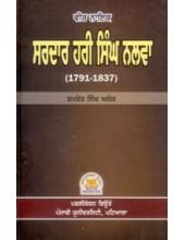 Veer Naik Sardar Hari Singh Nalwa - Book By Shamsher Singh Ashok
