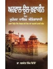 Ahwal-Ul-Khawaqin Krit Muhammad Qasim Aurangabadi - Book By Dr. Balwant Singh Dhillon