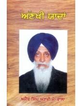 Ankhi Yadan - Book By Ajaib Singh Ankhi Mou Wala