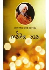 Anmol Ratan - Book By Bhai Sahib Bhai Vir Singh ji