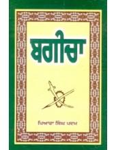 Bagicha - Book By Piara Singh Padam