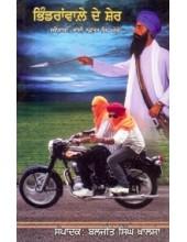 Bhindranwale De Sher - Book By Baljit Singh Khalsa