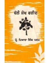 Bolai Shekh Farid - Book By Piara Singh Padam