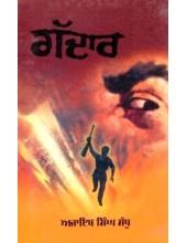 Ghadaar - Book By Ajaib Sandhu