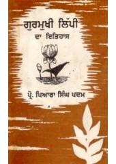 Gurmukhi Lipi Da Itihaas - Book By Piara Singh Padam