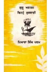Guru Arjan Vithon Kurbani - Book By Piara Singh Padam