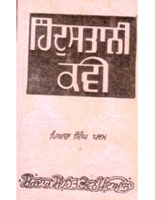 Hindustani Kavi - Book By Piara Singh Padam